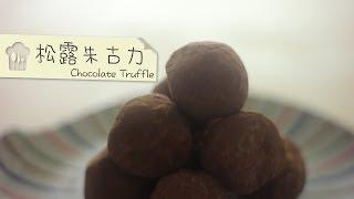 松露朱古力 Chocolate Truffle [by 點Cook Guide]