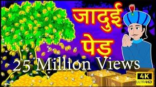 जादुई पेड़ Hindi Kahaniya | Hindi Moral Stories | Bed time Moral Stories | Bed Time Fairy tales