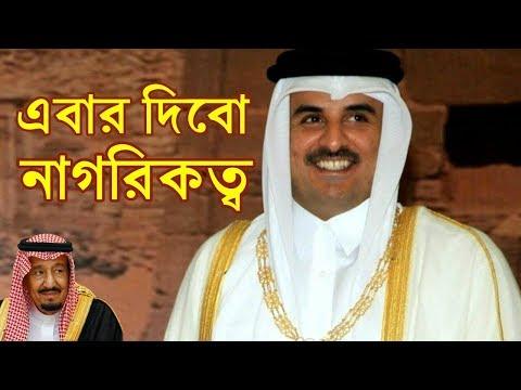 সুখবর: এবার কাতার প্রবাসীদের জন্য নাগরিকত্বের ঘোষণা দিলো কাতারের আমির   Qatar Expatriates News