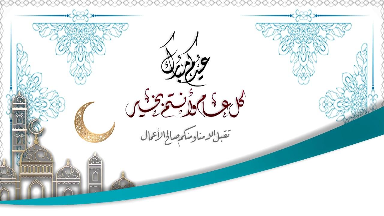 بطاقة تهنئة بحلول عيد الفطر المبارك المكتب الإعلامي بوزارة الصحة Youtube