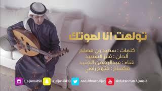 تولهت انا لصوتك (عود) | عبدالرحمن الجنيد