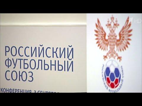 Соревнования чемпионата и Кубка России по футболу возобновятся 21 июня.