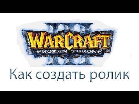 warcraft 3 редакторы анимации скачать