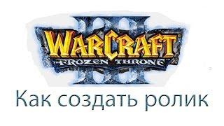 Редактор Warcraft III - Как создать ролик(В этом видио вы увидите как в редакторе Warcraft (World Editor) создать простой ролик, заставить юниты передвигаться..., 2014-03-23T10:05:09.000Z)