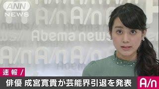 俳優の成宮寛貴さんが芸能界からの引退を発表しました。週刊誌で薬物疑...