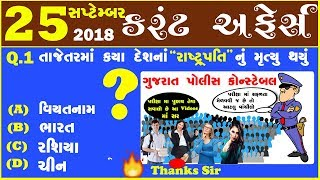 25 September | daily current affairs in gujarati language | GPSC | DYSO | Police| કોંસ્ટેબલ નોકરી છે