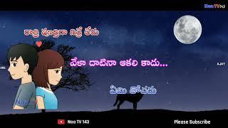 Rathri poorthiga nidare ledhu song WhatsApp status video by Naa TV 143