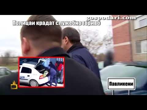 Полицаи крадат служебно гориво 6: Мълчанието на героите