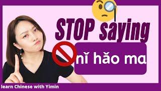 Stop saying ni hao ma #4 greetings Chinese people don't use#speak like native
