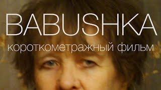 BABUSHKA - короткометражный фильм/коллаж (2019)