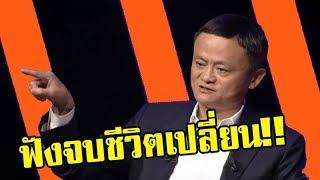 ฟังจบชีวิตเปลี่ยน!! 6 ข้อคิดดีๆ สู่ความสำเร็จทุกด้าน โดยแจ็ค หม่า มหาเศรษฐีชาวจีน!!