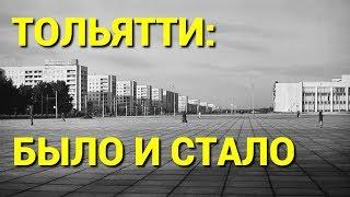 Как изменился Тольятти за 50 лет: было и стало