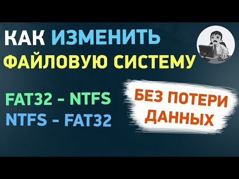 Как изменить файловую систему из FAT32 в NTFS (и обратно) без форматирования