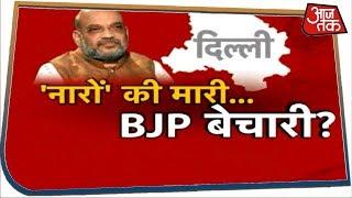 'नारों' की मारी...BJP बेचारी?   Halla Bol with Anjana Om Kashyap   14 Feb 2020