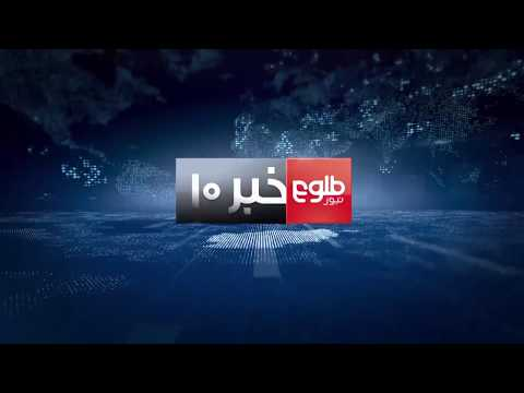 TOLOnews 10pm News 16 December 2017/ طلوع نیوز، خبر ساعت ده، ۲۵ قوس ۱۳۹۶