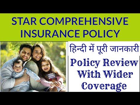 Star Health Comprehensive Policy, Comprehensive Insurance Policy, Mediclaim Policy, Star Health Insu