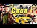 Taxi Chor | Mithun Chakraborty, Zarina Wahab | HD | 1980