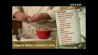 Блюда из утки - Готовим вместе - Интер
