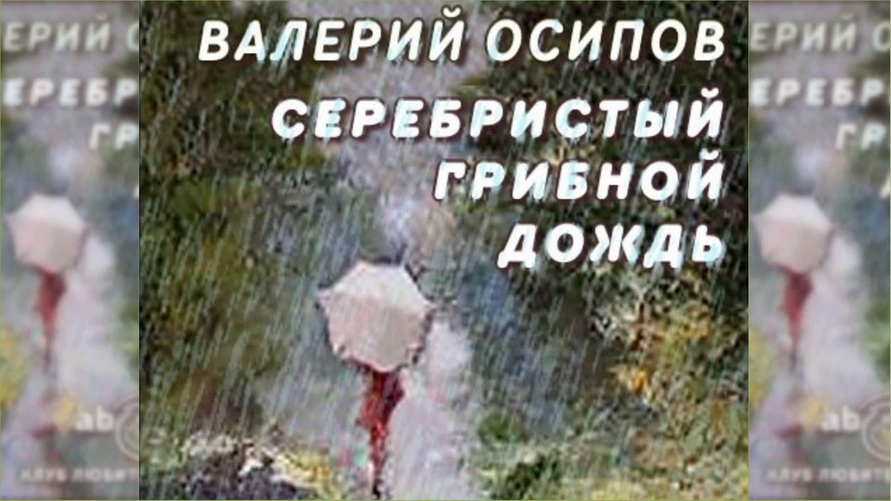 Слушать запевало дождь лечение наркомании краснодар решение