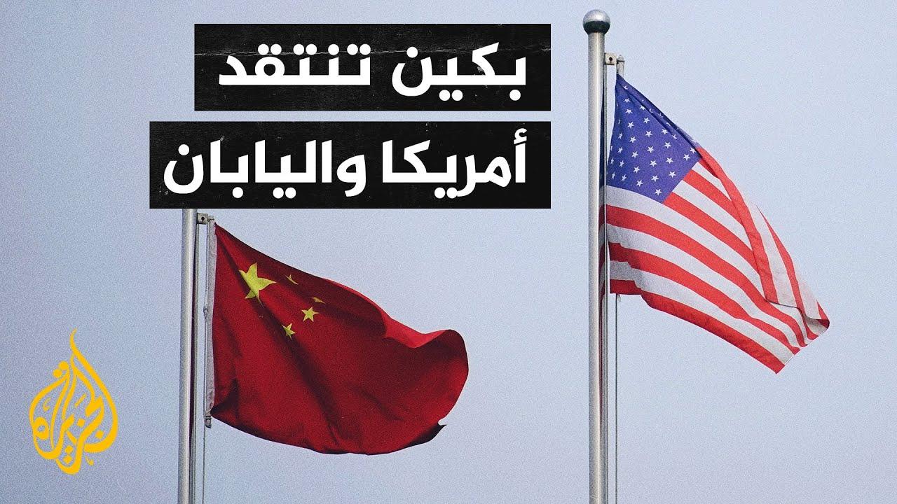 الصين: تايوان وشينغيانغ من الشؤون الداخلية ولا ينبغي التدخل فيها  - نشر قبل 4 ساعة