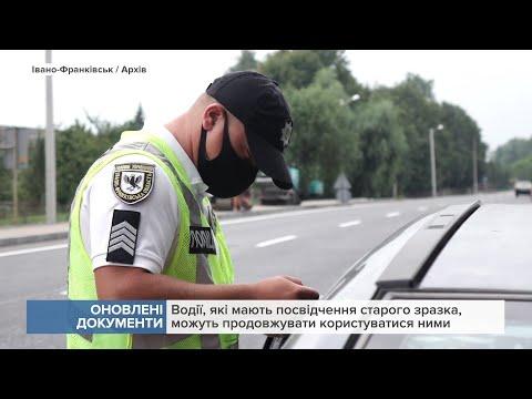Канал 402: Оновлені документи: В Україні затвердили новий формат водійських посвідчень