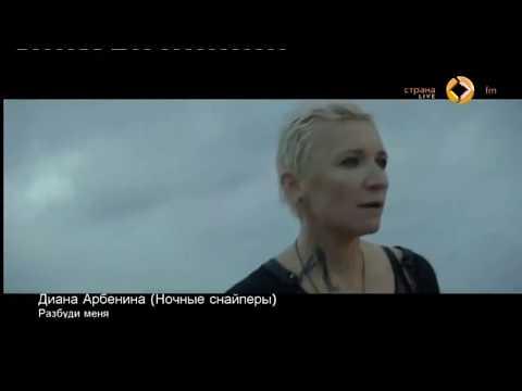 Диана Арбенина (Ночные Снайперы) - Разбуди Меня