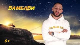 """Саундтрек к фильму """"Бамблби"""" (2018) от L'One"""
