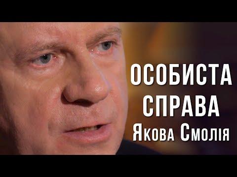 Я не в тому віці, щоб мене залякувати - голова НБУ Яків Смолій - Krym