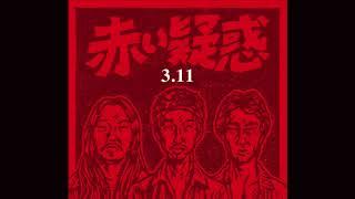 赤い疑惑4thアルバム「3.11」2018年7月18日発売.