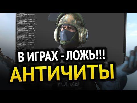 😱 АНТИЧИТЫ В ИГРАХ - ЛОЖЬ!!!