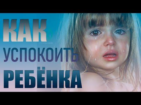 Кризис ТРЁХ ЛЕТ. Как успокоить ребёнка во время истерики?