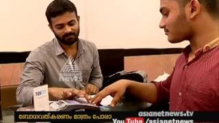 Cashless Kerala | Security challenges to a Cashless Economy  Experts