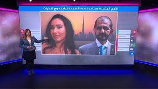 الأمم المتحدة ستثير قضية احتجاز ابنة حاكم دبي مع السلطات الإماراتية