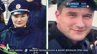 Убиты двое полицейских в Днепре, видео с регистратора(Кто должен ответить за отсутствие подготовки у полицейских, которая приводит к трагедии ? Видео взял тут..., 2016-09-27T14:55:15.000Z)
