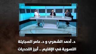 د. أحمد الشهري و د. عامر السبايلة - التسوية في الإقليم .. أبرز التحديات