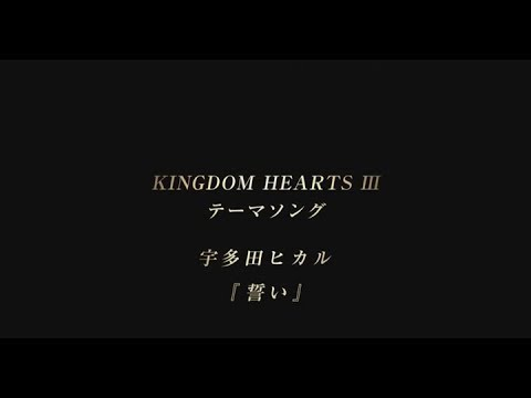 KINGDOM HEARTS III Theme Song (Utada Hikaru - 誓い/Chikai/Don't Think Twice) Full Version