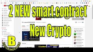 2 NEW smart contract  New Crypto быстрый и надежный заработок на TRON