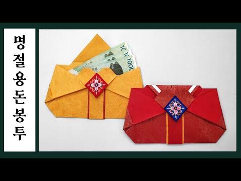 한복을 모티브로 한 명절 용돈 봉투 접기, 상품권 봉투, 돈봉투,한 장으로 접기, origami envelope/종이접기/present