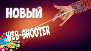 Как сделать веб-шутер Человека паука (V.2)   How to make a man a spider web-shooter (V.2)