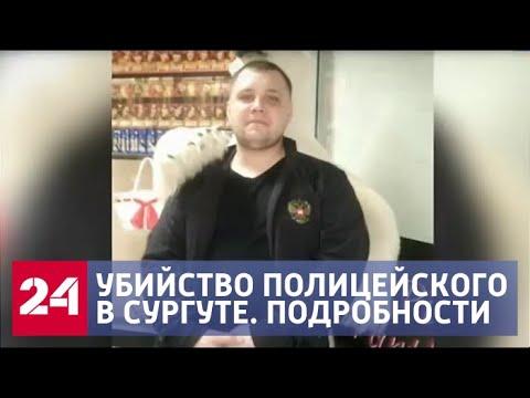 Ранил себя и убил полицейского: подробности расправы над полицейским в Сургуте