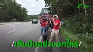 รถเมล์เสียรอซ่อมนาน-นักกายภาพเต้นพาเพลิน-ขอเปลี่ยนถนนให้เป็นเวที-thairath-online