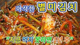 김치 걱정 덜어주는 고구마줄기김치 맛있게 담는 법, 고…
