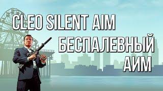 [CLEO]  БЕСПАЛЕВНЫЙ АИМ ДЛЯ САМП 0.3.7   CLEO SILENT AIM SAMP 0.3.7