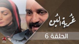 غربة البن | الحلقة 6  | محمد قحطان - صلاح الوافي - عمار العزكي - سالي حماده - شروق | يمن شباب