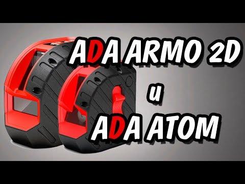 Лазерный нивелир ADA ATOM и ADA ARMO 2D