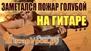 Заметался пожар голубой С. Есенин как играть на гитаре видео аккорды