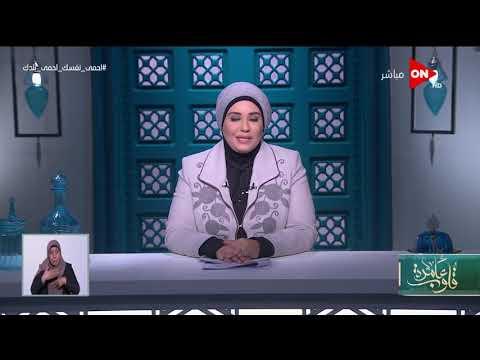قلوب عامرة الدكتورة نادية عمارة | -مصلحة الساجد قبل المساجد- - الأحد 29 مارس 2020 | الحلقة الكاملة