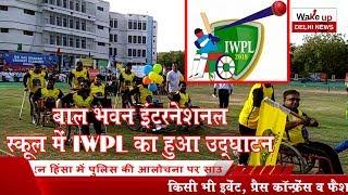बाल भवन इंटरनेशनल स्कूल Indian Wheelchair Cricket Premier League का हुआ उद्धघाटन ||WakeUpdelhi News