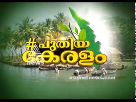 പുതിയ കേരളം| Rebuilding Kerala | Salary Challenge | PROMO