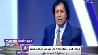 قذاف الدم: مؤيدو ثورة الفاتح موجودون «زنجة زنجة».. فيديو